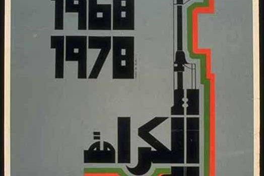 Palestine Poster Archive reaches 2,100 posters!
