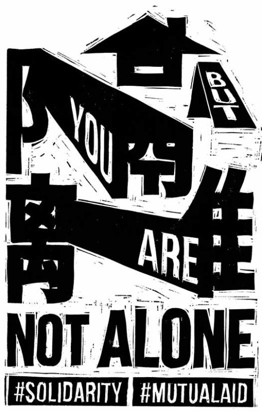 But You Are Not Alone
