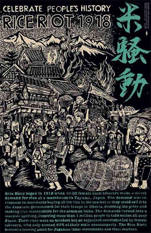 Rice Riot 1918