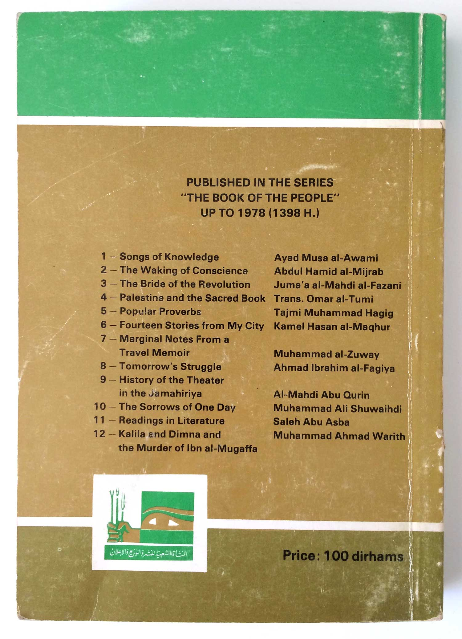 AbdulHai_Power_backcover