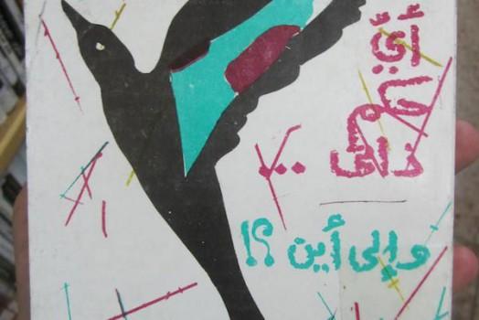 In Palestine pt.5