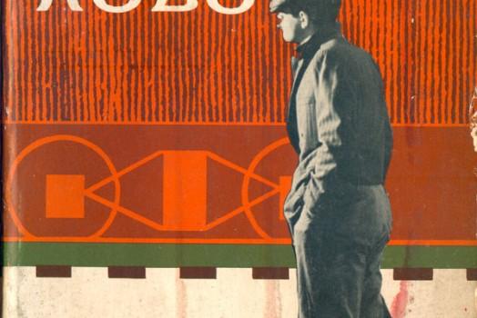 184: <em>The Hobo</em>