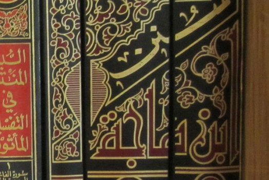 149: Arabic Spines