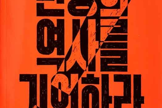 Korean Edition of <em>Celebrate People's History</em> poster book