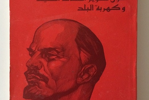 217: A Little Bit o' Lenin