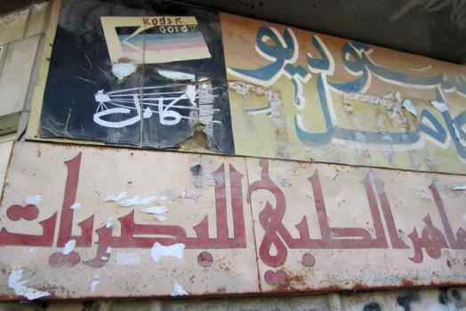 In Palestine pt.14
