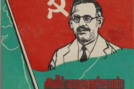 255: Tamil Communism
