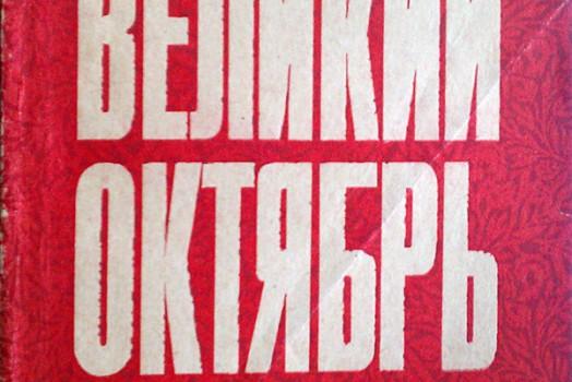 69: Ukranian Modernism, part I