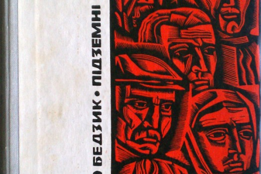 71: Ukranian Modernism, part III
